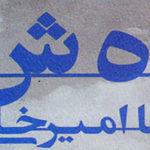 کمی درباره رسمالخط کتاب رهش | رضا امیرخانی